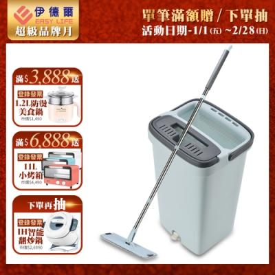 EL伊德爾-魔刷除水拖把刮刮樂拖把-1拖1桶3布 (EL19006)