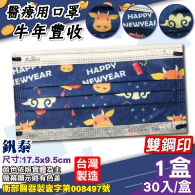 釩泰 醫療口罩(牛年豐收)-30入/盒