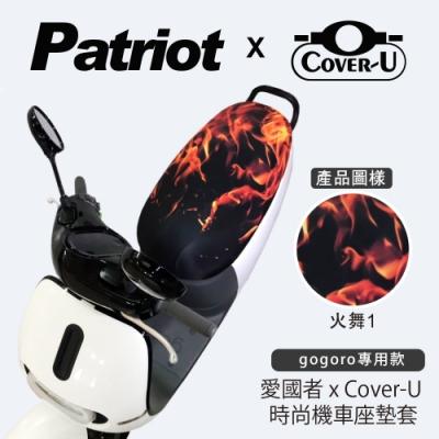 愛國者xCover-U 時尚彩繪機車座墊套 (三款可選-設計款)-快