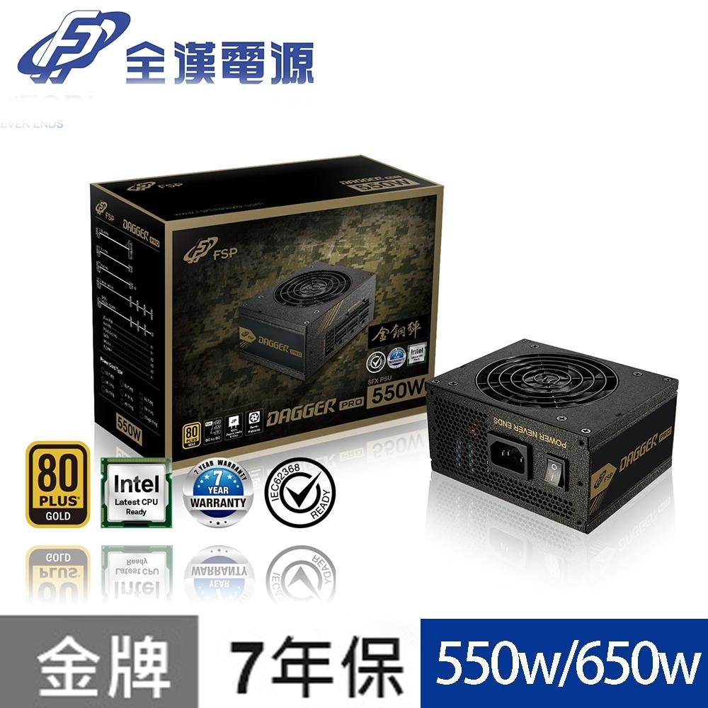 FSP 全漢 SDA2-550 金鋼彈 550W 550瓦 SFX 小型 電源供應器