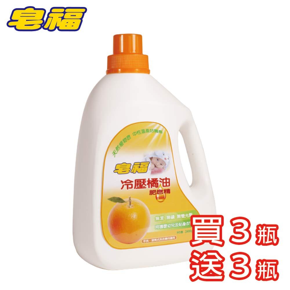 皂福冷壓橘油肥皂精2400gX6瓶/箱