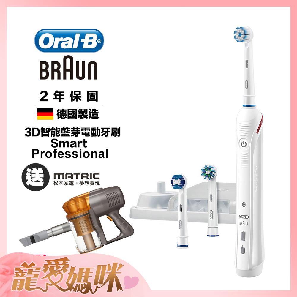 [送吸塵器] 德國百靈Oral-B-3D智能藍芽電動牙刷*限時下殺*