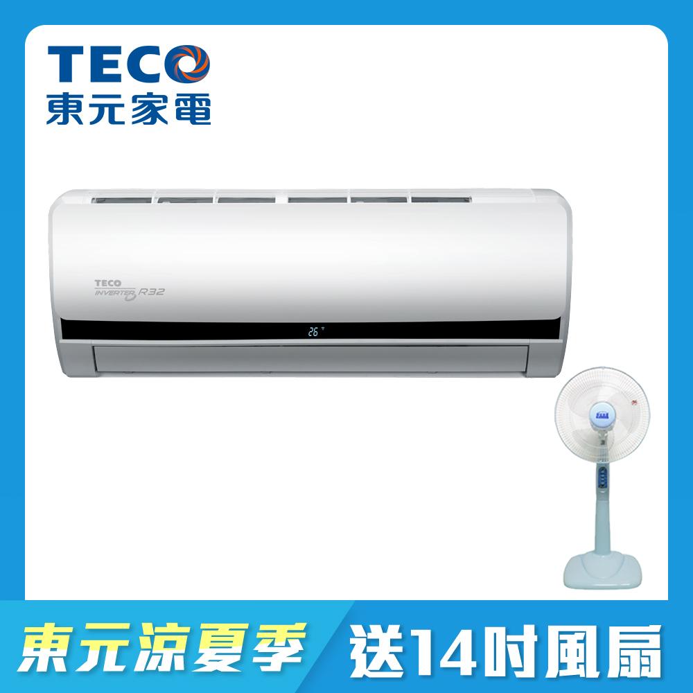 TECO東元 7-9坪 1級變頻冷專冷氣MS40IE-HS/MA40IC-HS R32冷媒