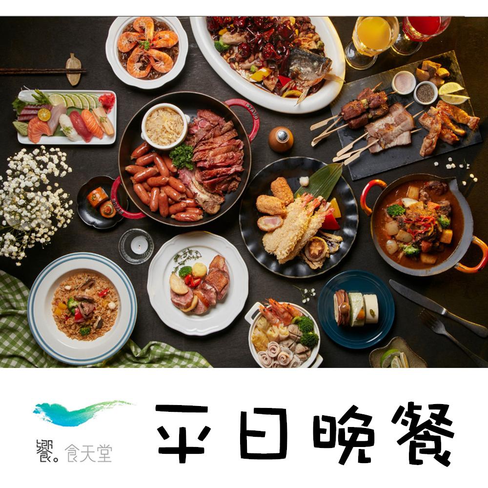 饗食天堂 平日晚餐自助美饌券(1張) @ Y!購物