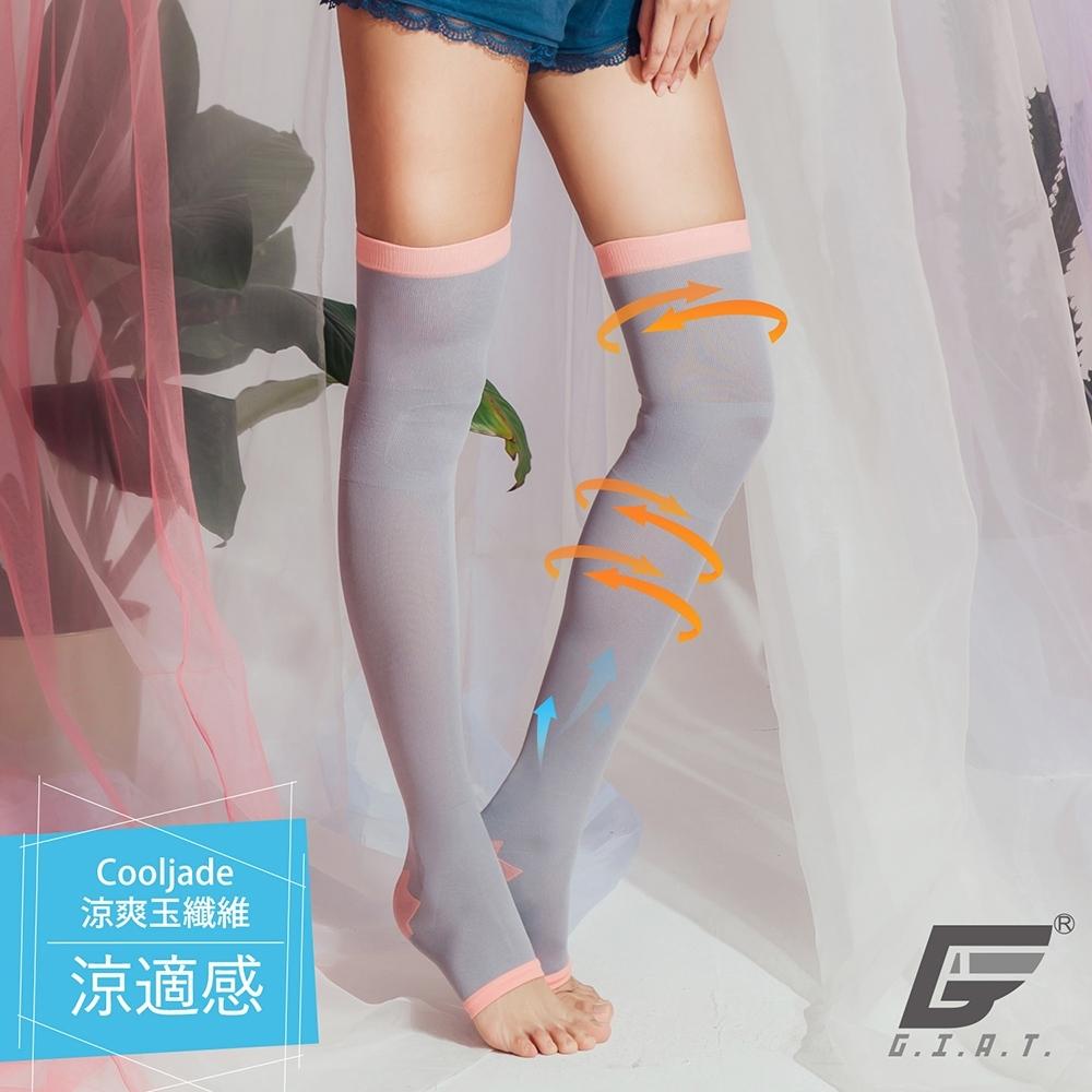 GIAT台灣製涼感美塑漾彩睡眠大腿襪(葡萄柚慕斯)