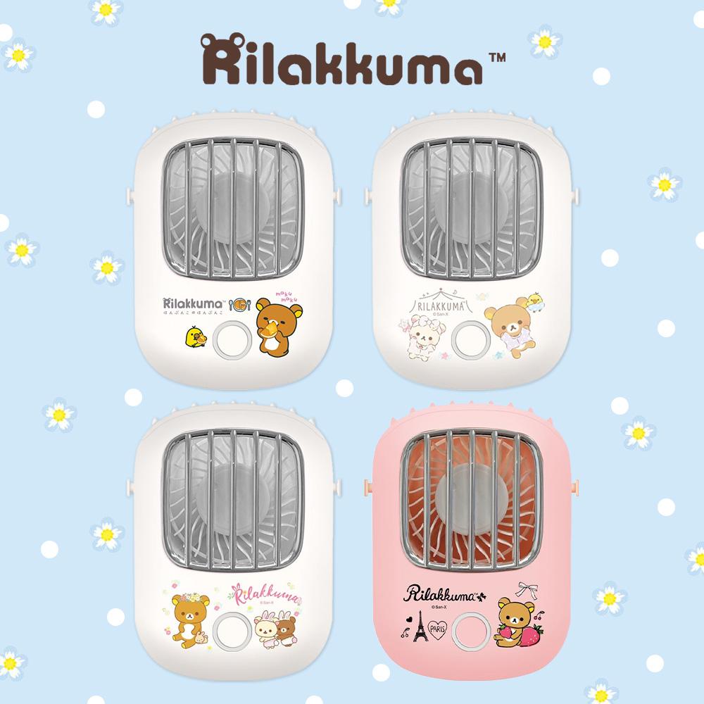 Rilakkuma 拉拉熊 正版授權 USB充電 上吹風扇/掛脖風扇/頸掛風扇