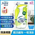 【日本風倍清】織物除菌消臭噴霧補充包320ml (綠茶清香)