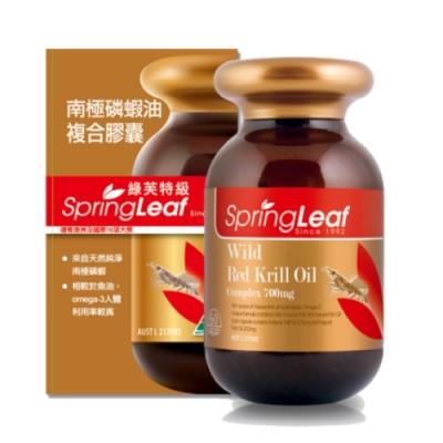綠芙特級 南極磷蝦油複合膠囊 60粒/瓶(澳洲原裝進口)