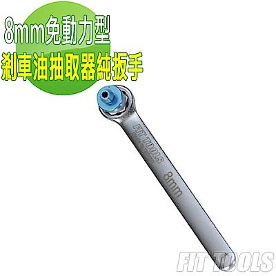 良匠工具 8mm 免動力型剎車油抽取器純扳手 台灣生產 原廠有保固
