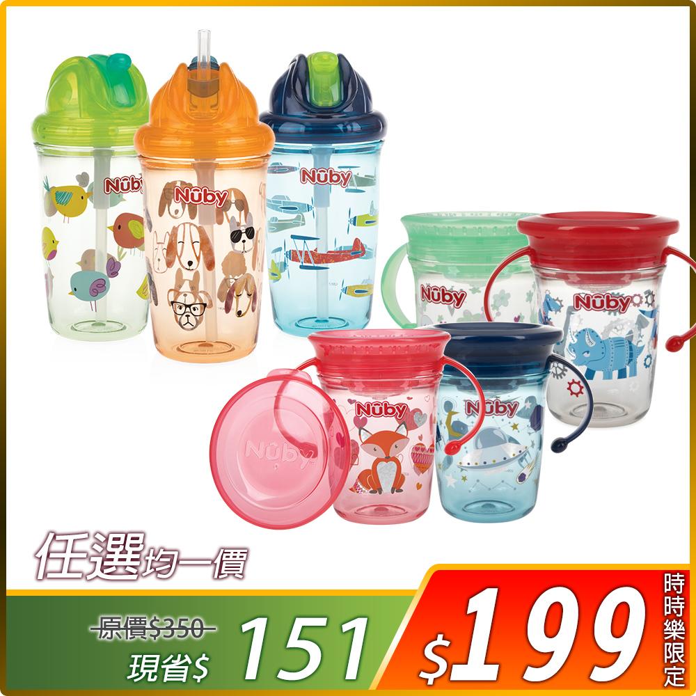 (均一價199)Nuby晶透學飲杯細吸管/魔術學習水杯(多款可選)