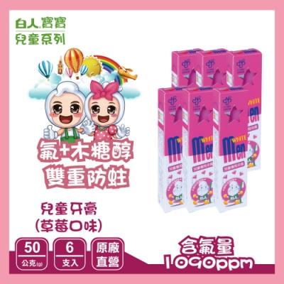 白人兒童牙膏50gx6入(草莓)
