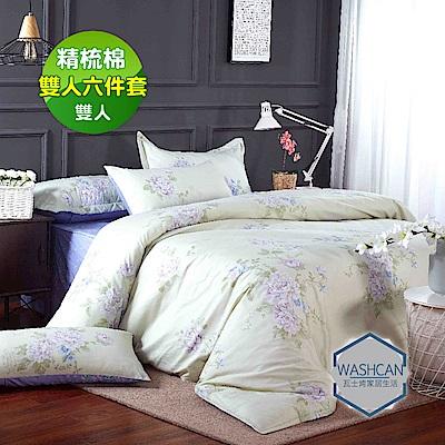 Washcan瓦士肯 花都綺想雙人100%精梳棉六件式兩用被床罩組