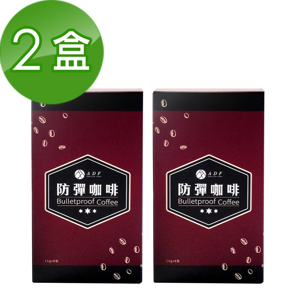 ADF防彈咖啡 2盒組