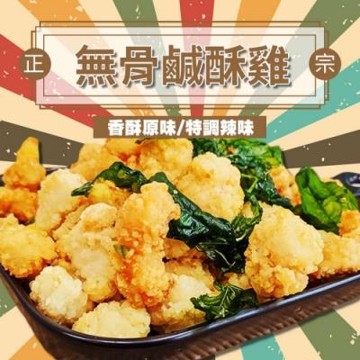 (滿888免運)顧三頓-台灣鮮嫩無骨鹽酥雞x1包(每包500g±3%)