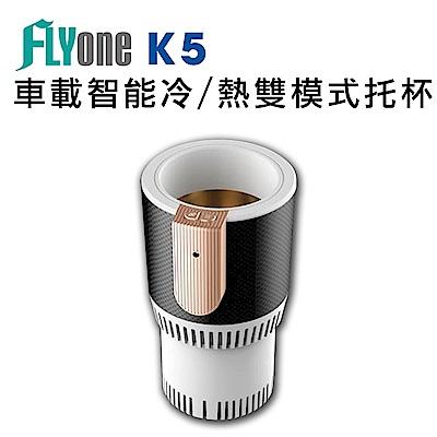 FLYone K5 車載智能 製冷 加熱 雙模式托杯-自