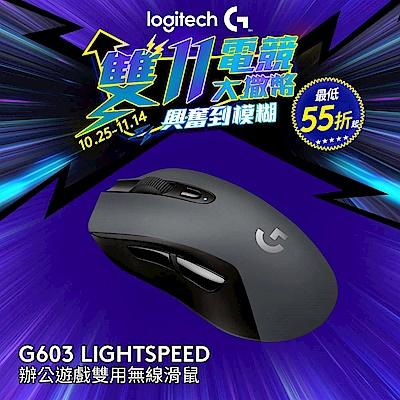 羅技 G603 LIGHTSPEED 無線遊戲滑鼠