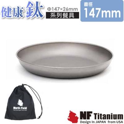 North Field 健康鈦 147mm安全無毒純鈦炊具餐盤/附袋