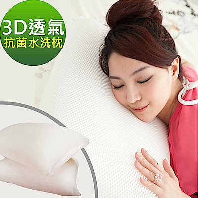 La Veda 3D透氣水洗抗菌枕