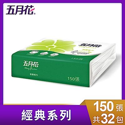 五月花摺疊紙巾150張 x32包/箱-功能版