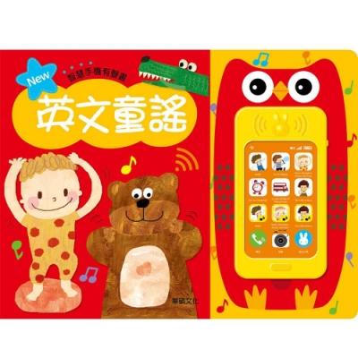 華碩文化 手機有聲書(兒歌)-英文童謠