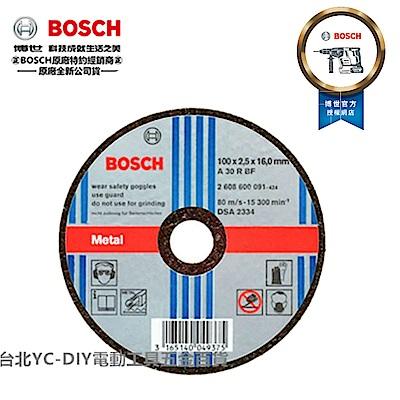 (單片) 博世 BOSCH切斷片4英吋 4  2mm 砂輪片 切片 切割片