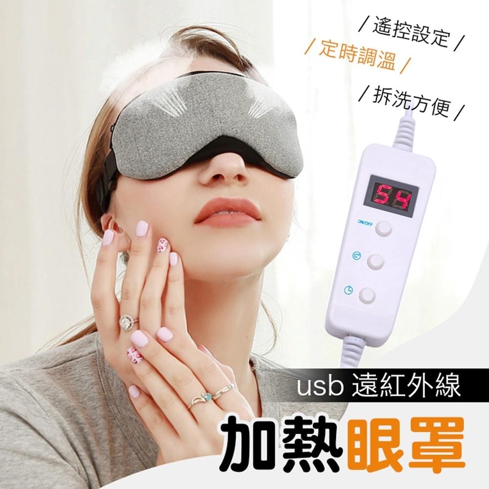 五檔調溫USB遠紅外線按摩眼罩