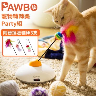 Pawbo波寶 寵物轉轉樂/逗貓棒/釣貓棒/貓咪玩具 Party組(附逗貓棒4支+遙控器) ZLX01TE01K