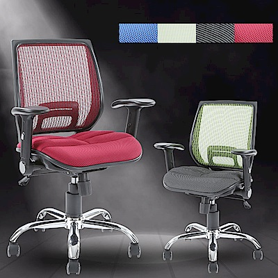 【A1】高彈力舒壓氣墊鐵腳電腦椅/辦公椅-PU輪-箱裝出貨(4色可選-1入)
