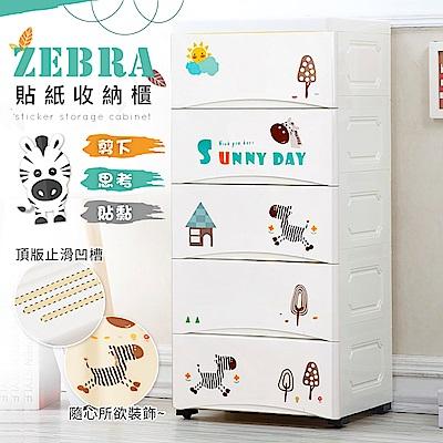 動物家族五層抽屜收納櫃-附輪DIY(動物家族 / 奔跑斑馬)