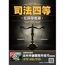 2020年犯罪學概要(司法特考四等)(T108J20-1)