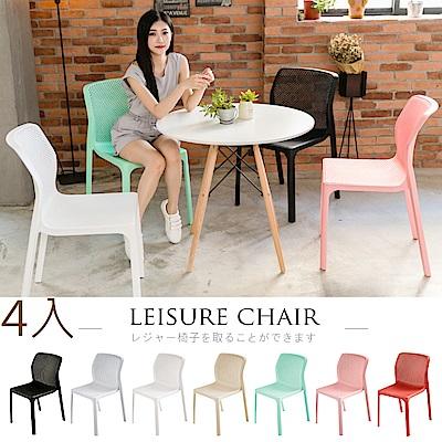 【日居良品】4入組-Alice 繽紛美學舒適戶外休閒椅餐椅(7色任選)