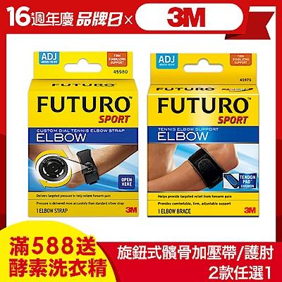 [3M品牌日限定]3M FUTURO護多樂 旋鈕式髕骨加壓帶/護肘 2款任選1
