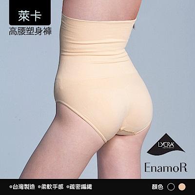 高腰萊卡小腰姬機能塑身褲-百搭膚-EnamoR
