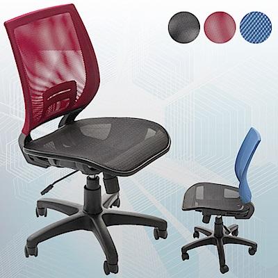 【A1】超世代全網透氣無扶手電腦椅/辦公椅(3色可選)-1入