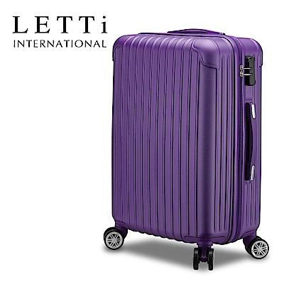 LETTi 幻夢精靈24吋鑽石紋抗刮行李箱(紫色)