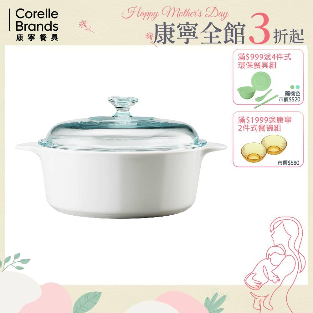 美國康寧Corningware 圓形康寧鍋-純白 2.25L