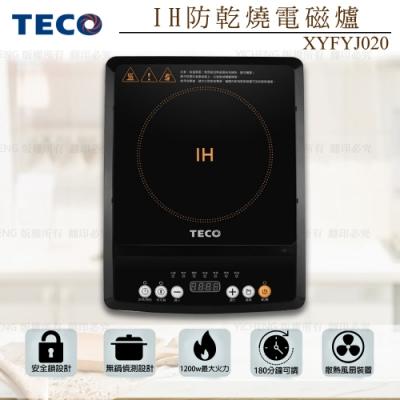 【東元】IH防乾燒電磁爐 (XYFYJ020)