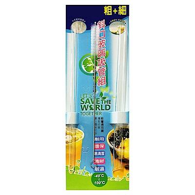 耐溫環保 斜口玻璃吸管組(粗+細+贈毛刷) 570188  (6組入)