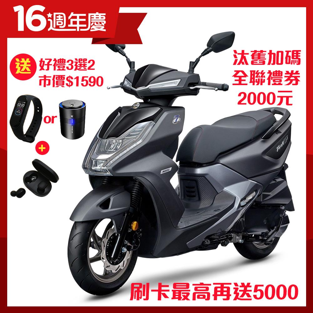 SYM三陽機車 FNX 125 【七期】ABS雙碟煞 2020新車