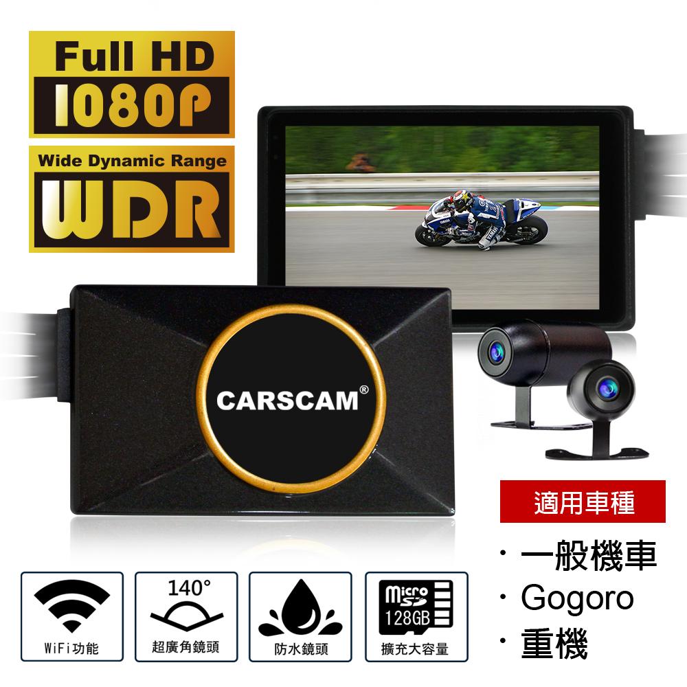 CARSCAM行車王 M4 機車行車記錄器WIFI版SONY鏡頭雙1080P前後雙錄-急