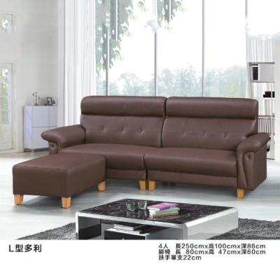 MUNA 多利L型沙發 250X170X105cm