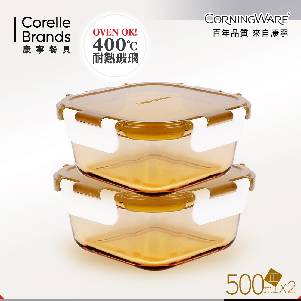 美國康寧CORNINGWARE 正方型500ml 透明玻璃保鮮盒-2件組(CA0201)
