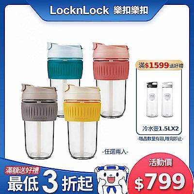 [買1送1 平均400/入] 樂扣樂扣北歐風兩用耐熱玻璃隨行杯500ML(附吸管)