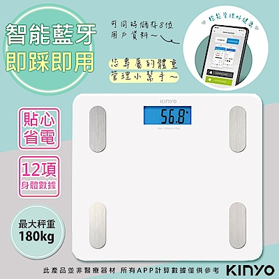 KINYO 健康管家藍牙體重計/健康秤(DS-6589)12項健康管理數據(APP)