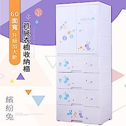 【日居良品】156cm加高款-繽紛兔雙開門式兒童衣櫥收納櫃(二門4大抽)