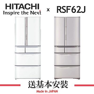 [無卡分期-12期]HITACHI日立 615L 1級變頻6門電冰箱 RSF62J