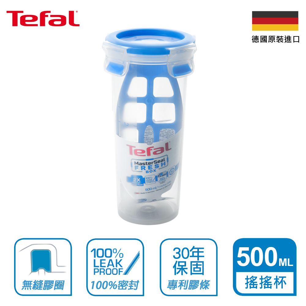 Tefal法國特福 德國EMSA原裝 無縫膠圈PP保鮮盒-多用途搖搖水杯500ML