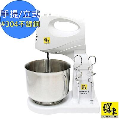 鍋寶 手提/立式兩用美食調理攪拌機(HA-3018)-不鏽鋼新款