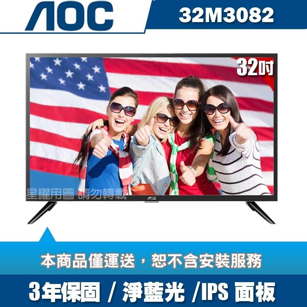 ★買就抽特斯拉★美國AOC 32吋LED液晶顯示器+視訊盒32M3082