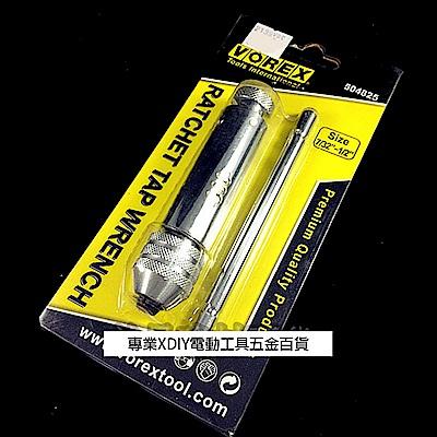 專業級 VOREX 可調式 攻牙器 7/32 ~1/2 棘輪式 正反轉 攻牙扳手